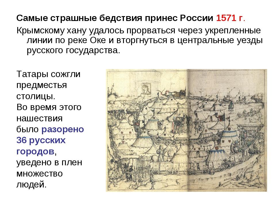 Самые страшные бедствия принес России 1571 г. Крымскому хану удалось прорвать...