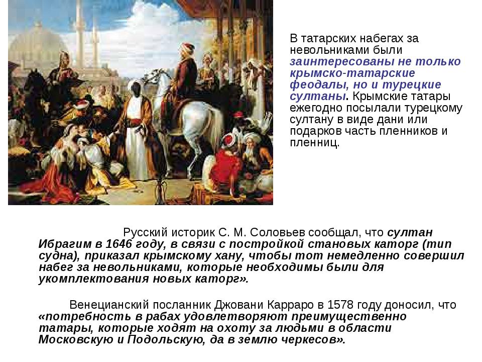 Русский историк С. М. Соловьев сообщ...
