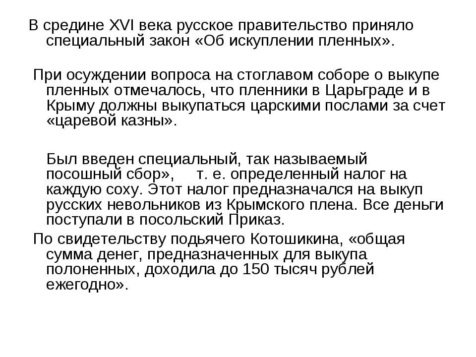В средине XVI века русское правительство приняло специальный закон «Об искупл...