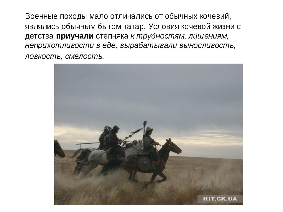 Военные походы мало отличались от обычных кочевий, являлись обычным бытом т...
