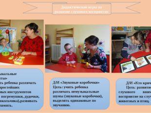 Д/И «Музыкальные инструменты» Цель: учить ребенка различать звучание простейш