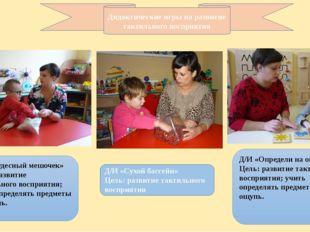 Д/И «Чудесный мешочек» Цель: развитие тактильного восприятия; учить определят