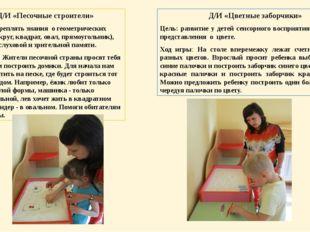Д/И «Песочные строители» Цель: закреплять знания о геометрических фигурах (кр