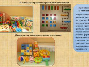"""Материал для развития зрительного восприятия Настенный модуль """"Сравнение цвет"""