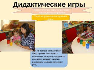 Игры на развитие восприятия цвета Д/И «Весёлые стаканчики» Цель: учить соотно