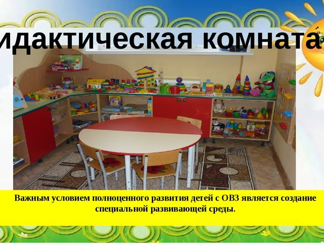 Дидактическая комната Важным условием полноценного развития детей с ОВЗ явля...