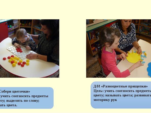Д/И «Собери цветочки» Цель: учить соотносить предметы по цвету; выделять по с...