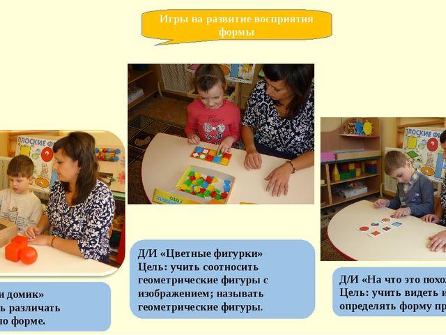 Д/И «Найди домик» Цель: учить различать предметы по форме. Д/И «Цветные фигу...