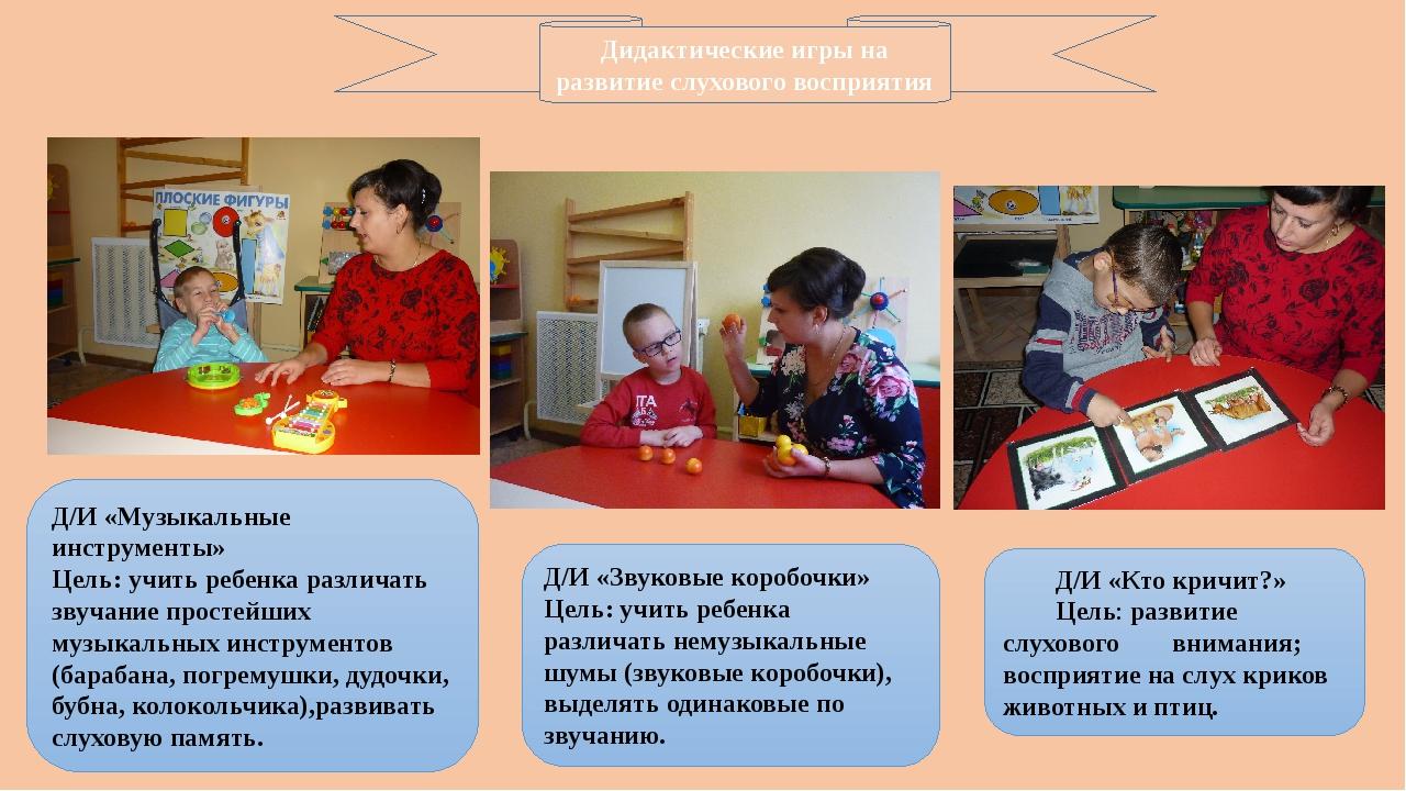 Д/И «Музыкальные инструменты» Цель: учить ребенка различать звучание простейш...