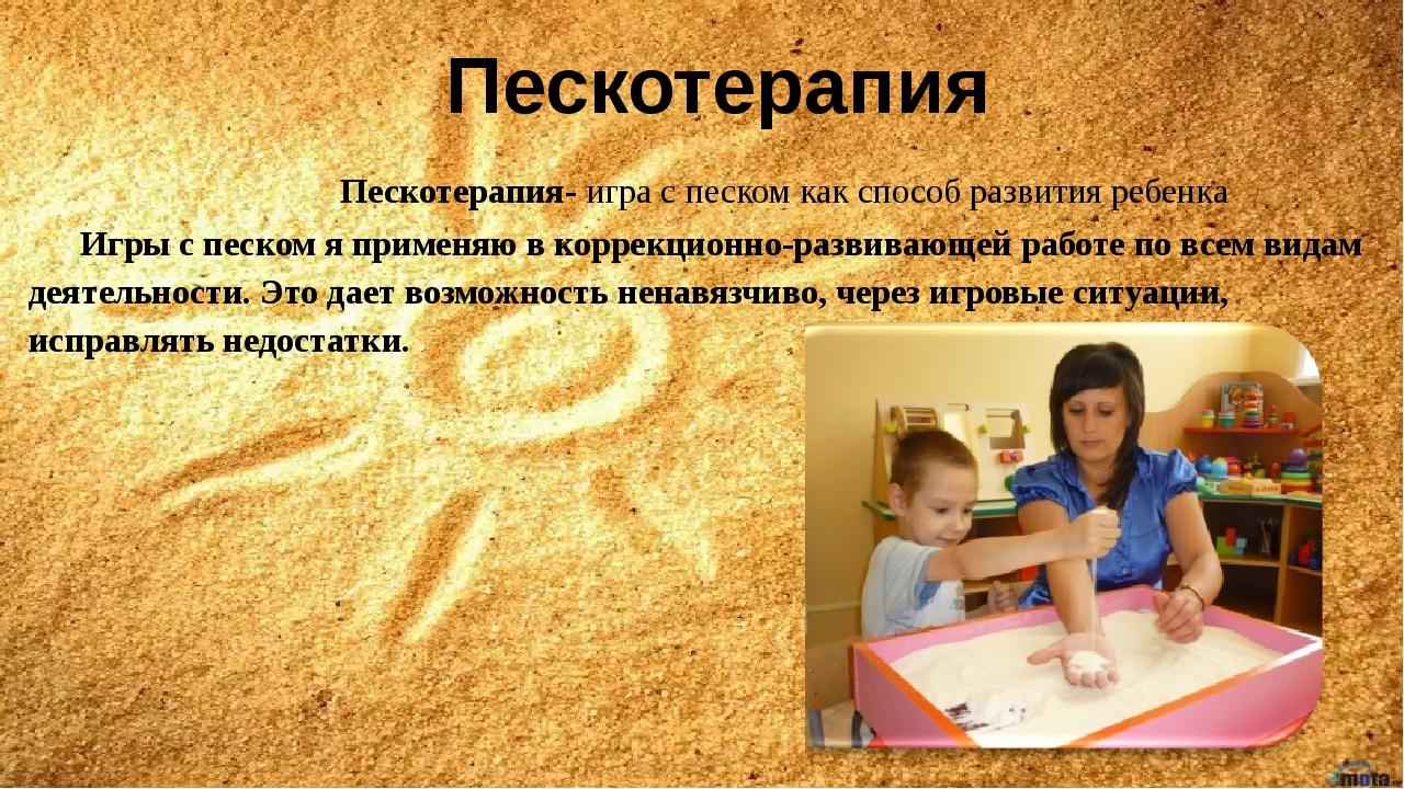 Пескотерапия   Игры с песком я применяю в коррекционно-развивающей работе п...
