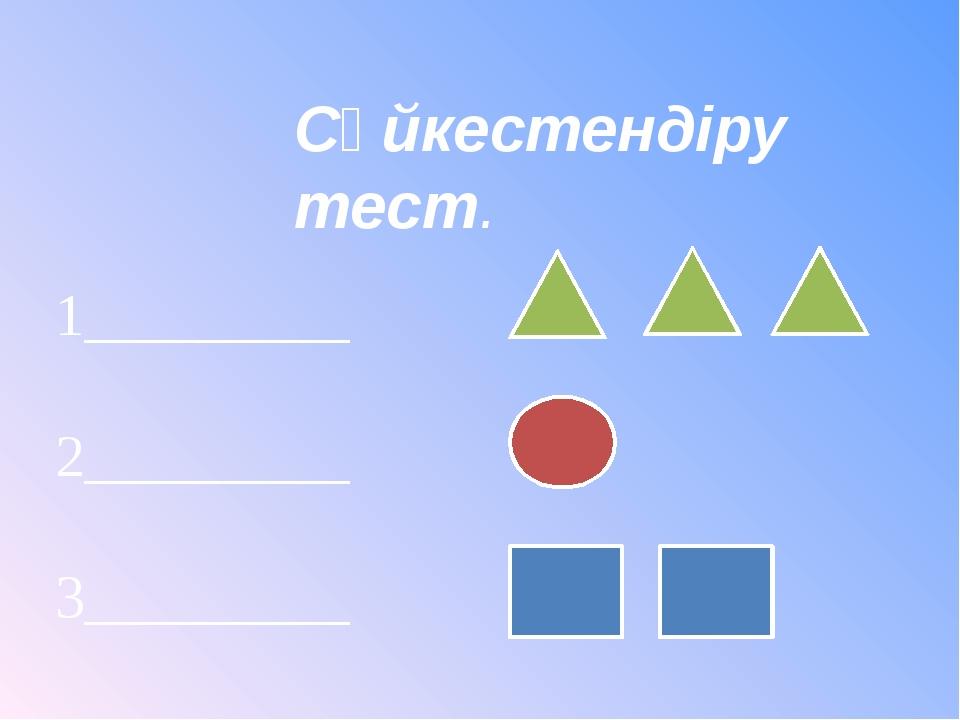 Сәйкестендіру тест. 1_________ 2_________ 3_________