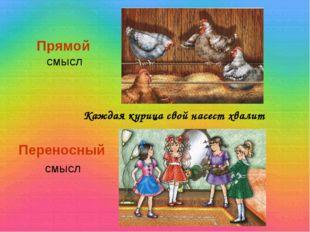 Каждая курица свой насест хвалит Прямой смысл Переносный смысл
