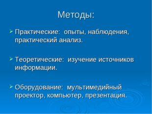 Методы: Практические: опыты, наблюдения, практический анализ. Теоретические: