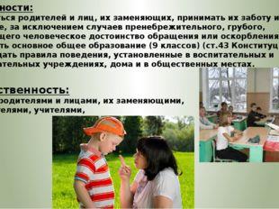 Обязанности: – слушаться родителей и лиц, их заменяющих, принимать их заботу