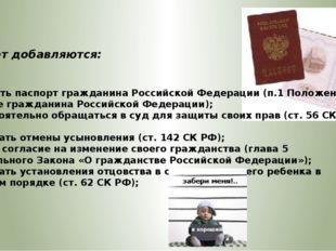 С 14 лет добавляются: Права: – получить паспорт гражданина Российской Федера