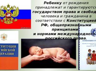 Ребенку от рождения принадлежат и гарантируются государством права и свободы