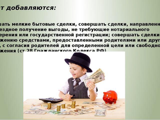 С 6 лет добавляются: Права: – совершать мелкие бытовые сделки, совершать сдел...