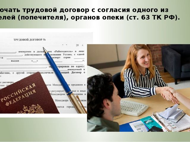 – заключать трудовой договор с согласия одного из родителей (попечителя), орг...