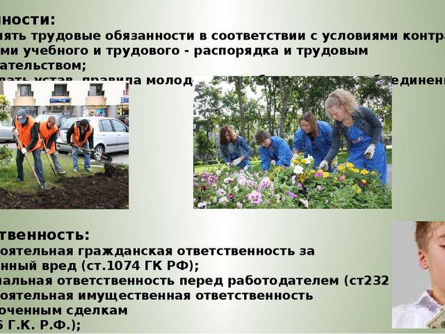 Обязанности: – выполнять трудовые обязанности в соответствии с условиями конт...