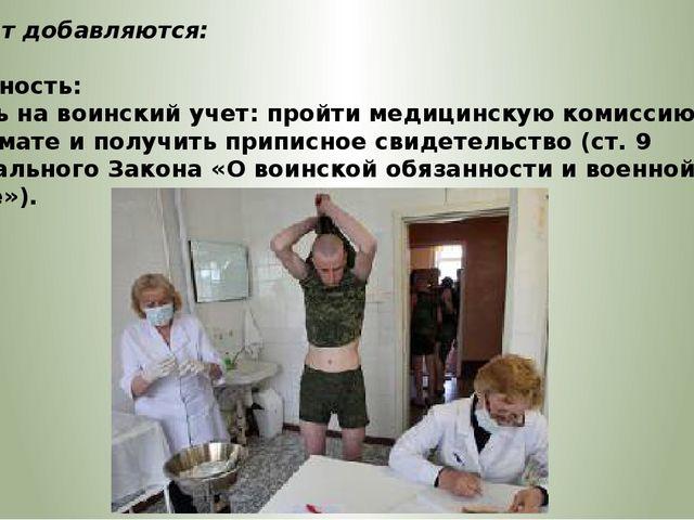 С 17 лет добавляются: Обязанность: – встать на воинский учет: пройти медицинс...