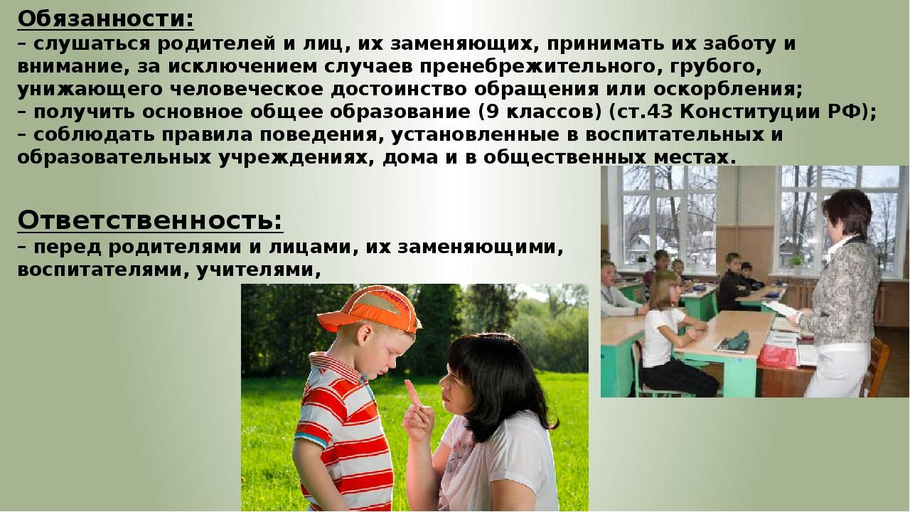 Обязанности: – слушаться родителей и лиц, их заменяющих, принимать их заботу...