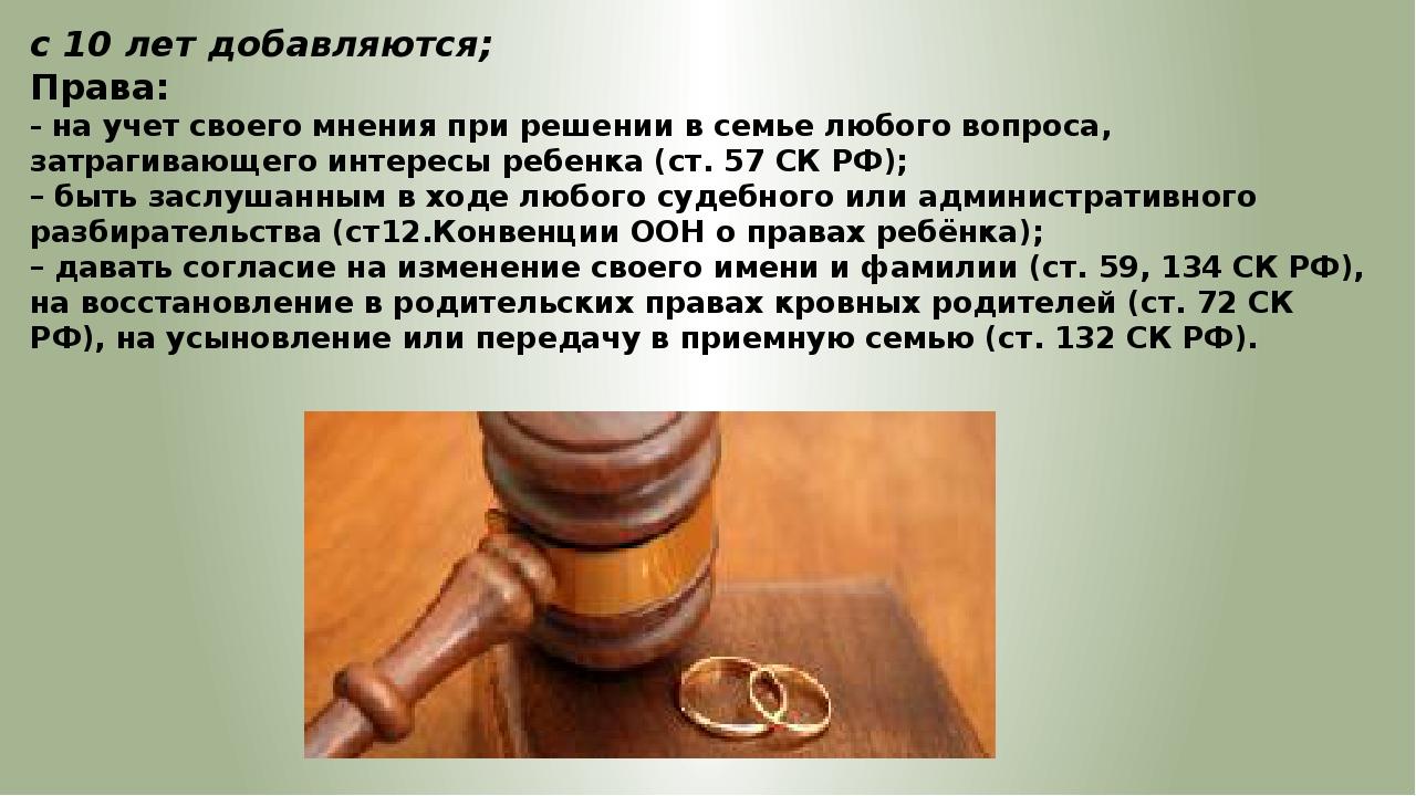 с 10 лет добавляются; Права: – на учет своего мнения при решении в семье любо...