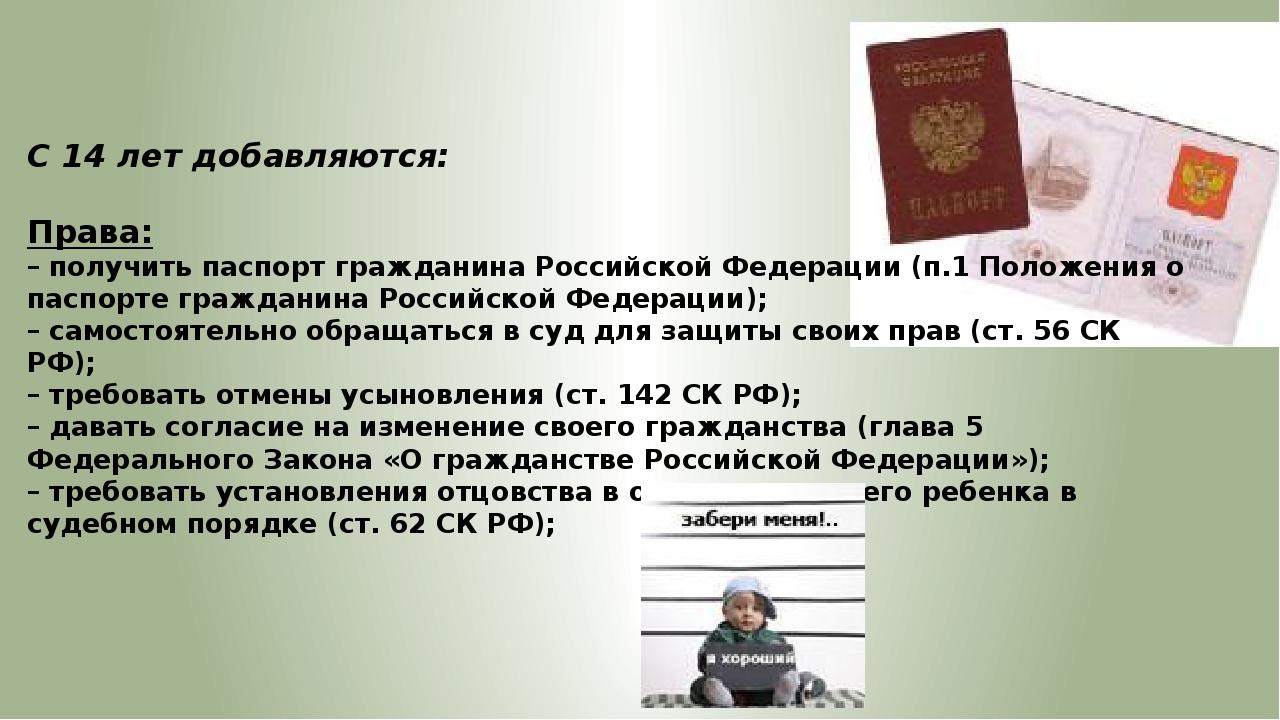 С 14 лет добавляются: Права: – получить паспорт гражданина Российской Федера...