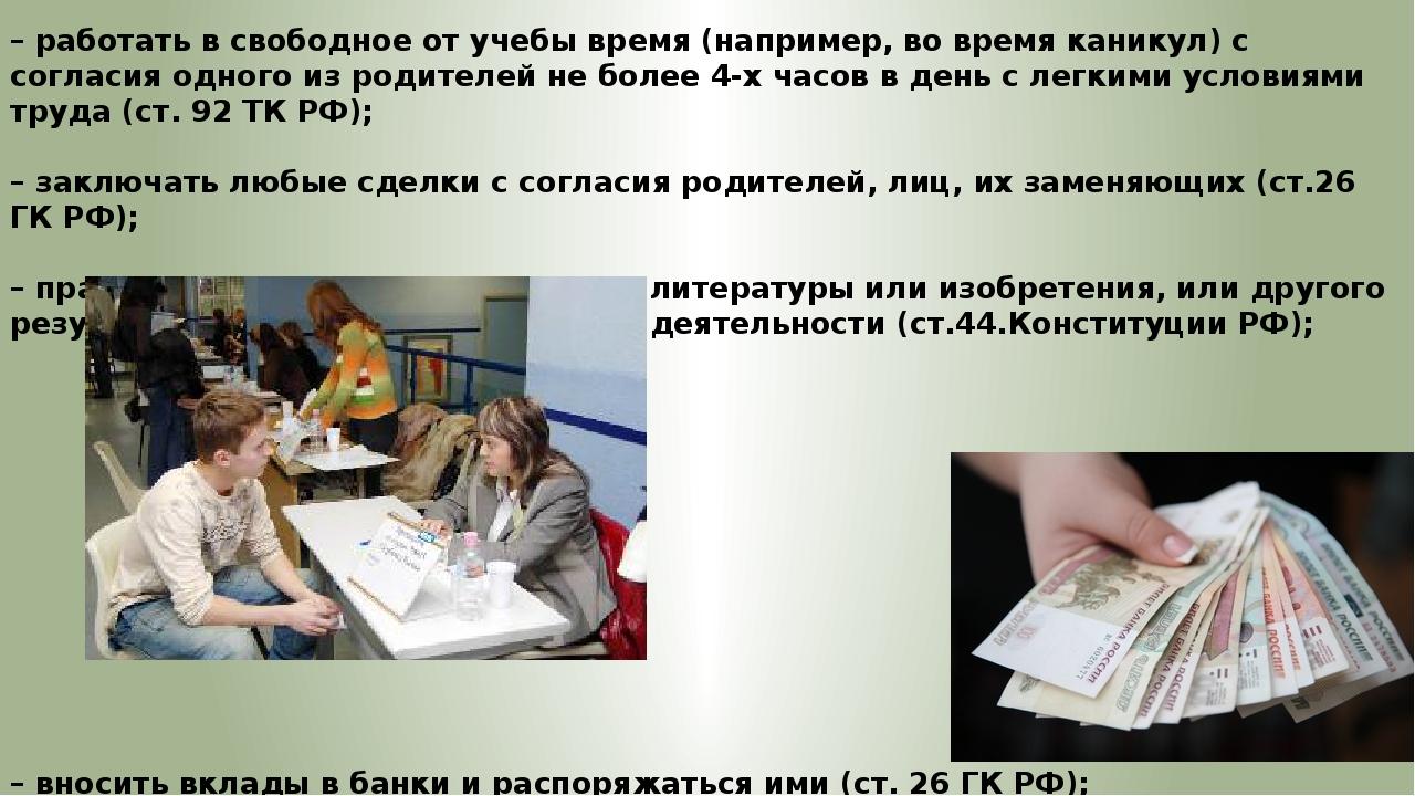 – работать в свободное от учебы время (например, во время каникул) с согласия...