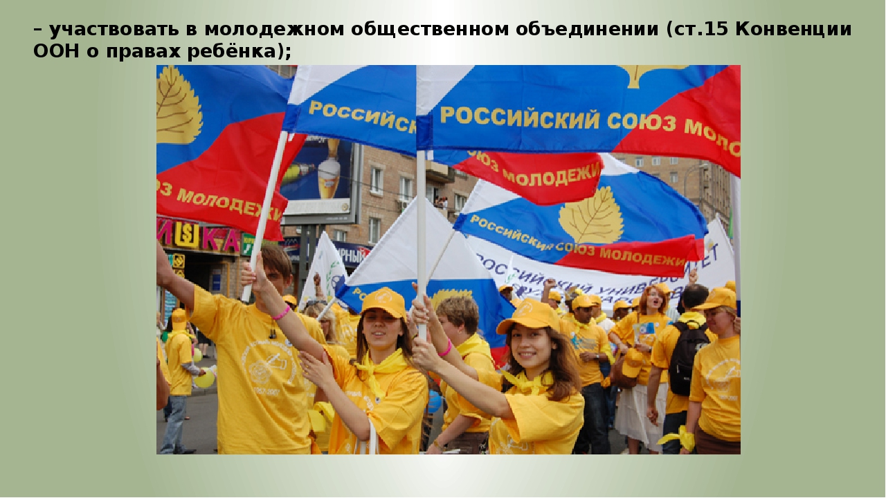 – участвовать в молодежном общественном объединении (ст.15 Конвенции ООН о пр...