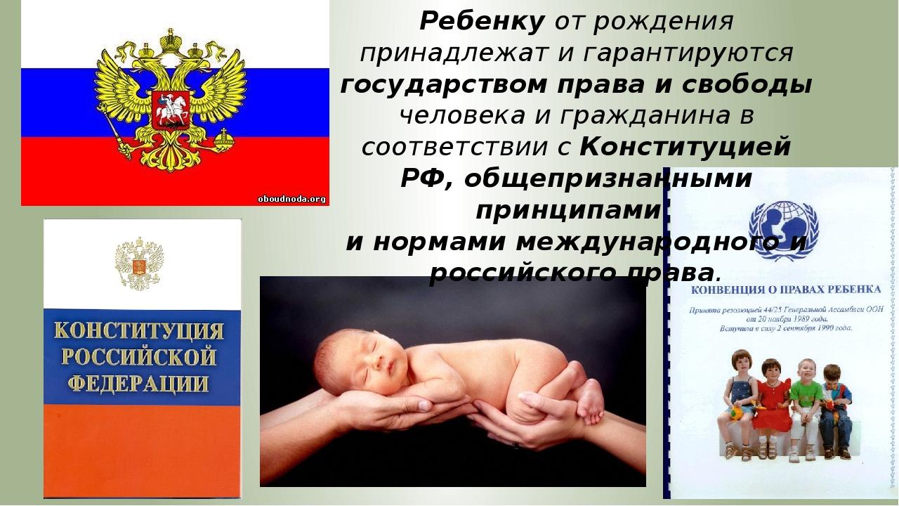 Ребенку от рождения принадлежат и гарантируются государством права и свободы...