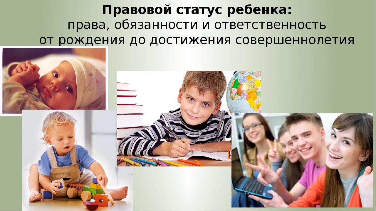 Правовой статус ребенка: права, обязанности и ответственность от рождения до...