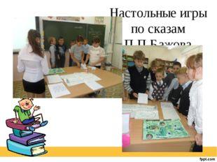 Настольные игры по сказам П.П.Бажова