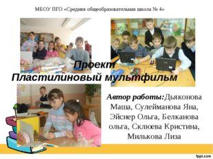 Автор работы:Дьяконова Маша, Сулейманова Яна, Эйснер Ольга, Белканова ольга,