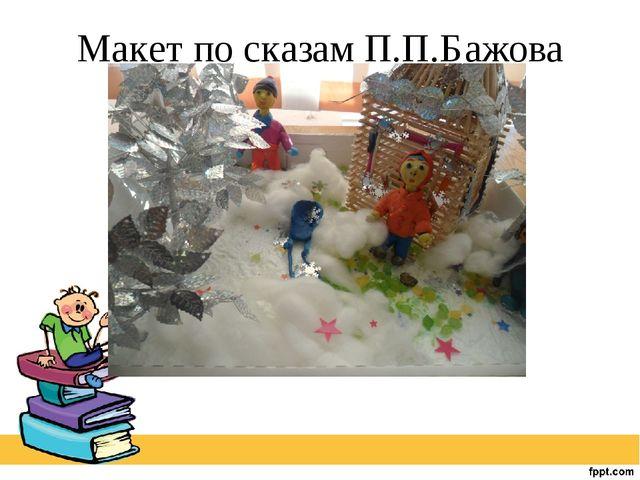Макет по сказам П.П.Бажова