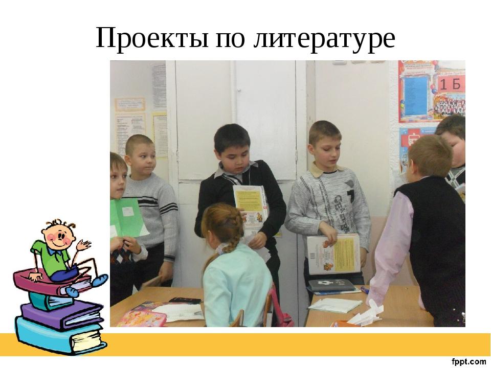 Проекты по литературе