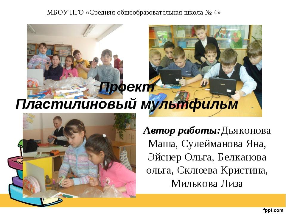 Автор работы:Дьяконова Маша, Сулейманова Яна, Эйснер Ольга, Белканова ольга,...