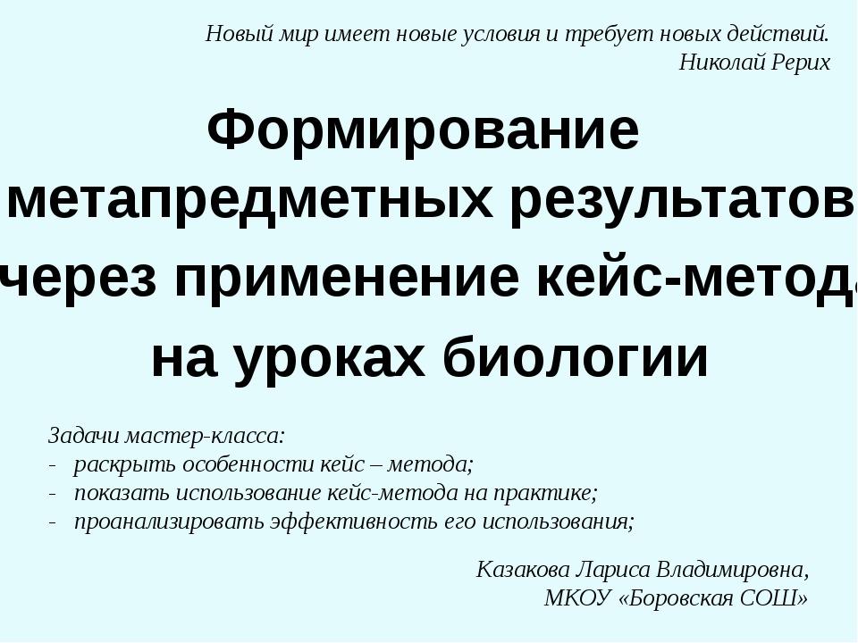 Формирование метапредметных результатов на уроках биологии через применение к...