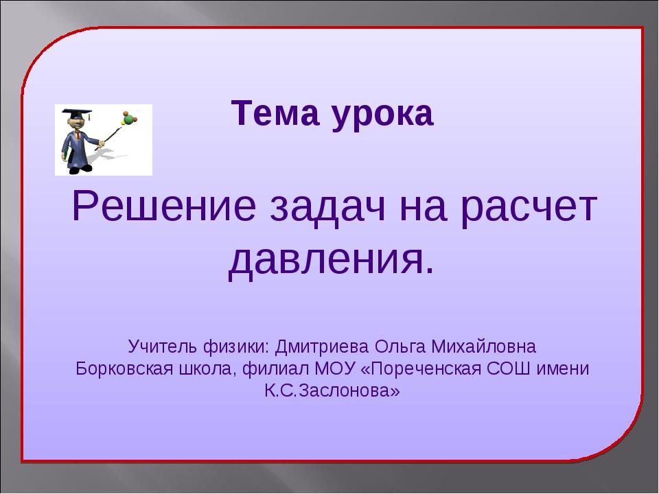 Тема урока Решение задач на расчет давления. Учитель физики: Дмитриева Ольга...