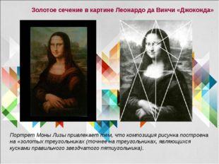 Портрет Моны Лизы привлекает тем, что композиция рисунка построена на «золоты