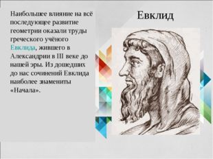 Наибольшее влияние на всё последующее развитие геометрии оказали труды грече