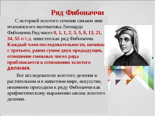 Ряд Фибоначчи С историей золотого сечения связано имя итальянского математика...