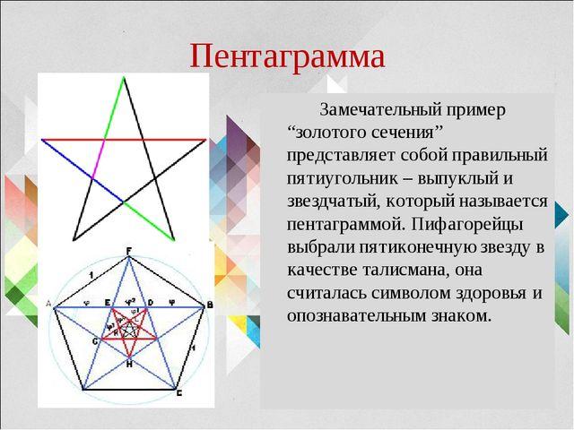 """Пентаграмма Замечательный пример """"золотого сечения"""" представляет собой правил..."""