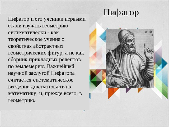Пифагор Пифагор и его ученики первыми стали изучать геометрию систематически...