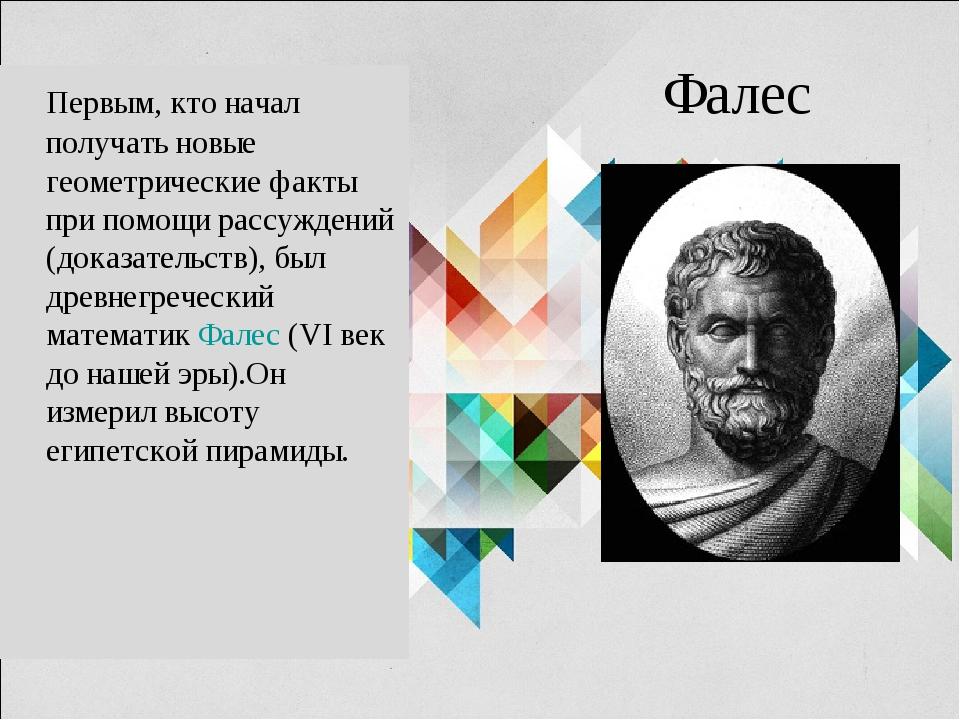 Фалес Первым, кто начал получать новые геометрические факты при помощи рассу...