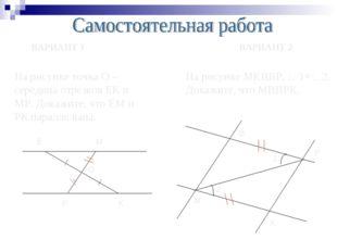 ВАРИАНТ 1 ВАРИАНТ 2 На рисунке точка О – середина отрезков ЕК и МР. Докажите,