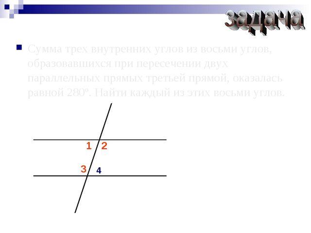 Сумма трех внутренних углов из восьми углов, образовавшихся при пересечении д...