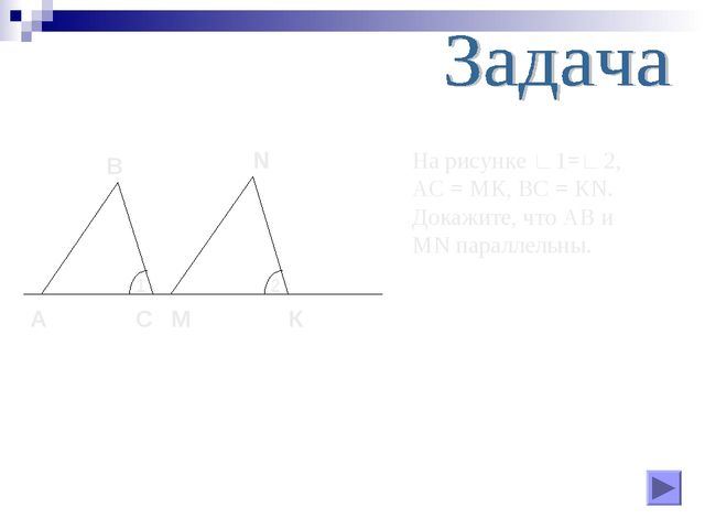 А С В 1 N 2 М К На рисунке ∟1=∟2, АС = МК, ВС = КN. Докажите, что АВ и МN пар...