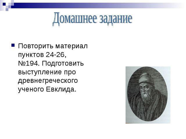 Повторить материал пунктов 24-26, №194. Подготовить выступление про древнегре...