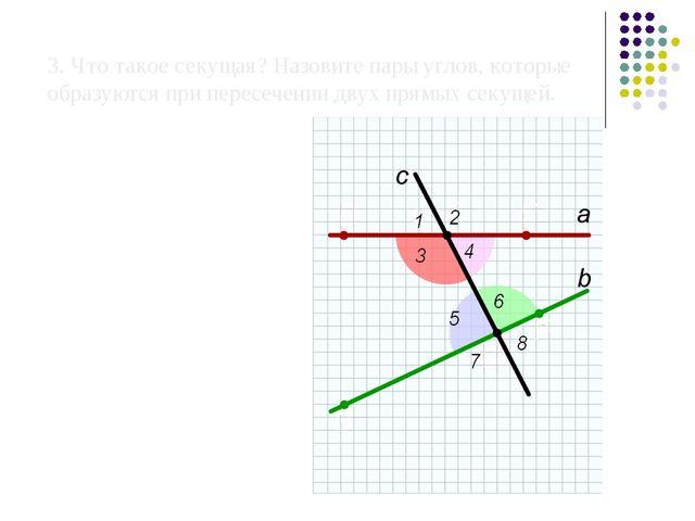 3. Что такое секущая? Назовите пары углов, которые образуются при пересечении...