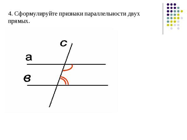 4. Сформулируйте признаки параллельности двух прямых.